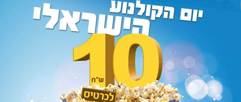 יום הקולנוע הישראלי - סרטים ישראליים - איזה סרט