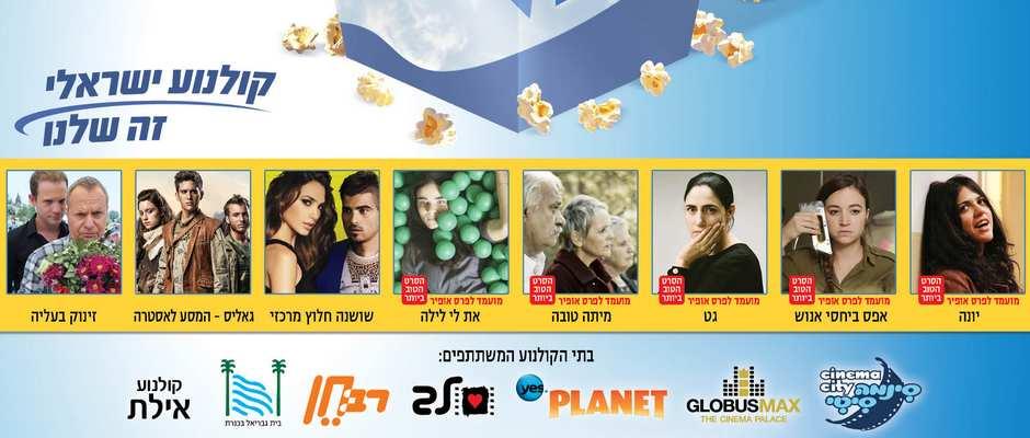 יום הקולנוע הישראלי 2014