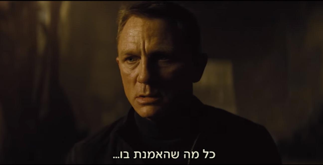 ג'יימס בונד - ספקטר