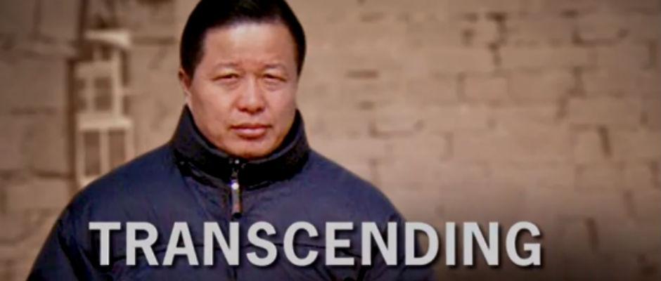 מעבר לפחד - סיפורו של גאו ג'י-שנג - סרטים דוקומנטריים - איזה סרט